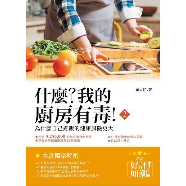 什麼?我的廚房有毒!(二):自己煮飯的健康風險更大?