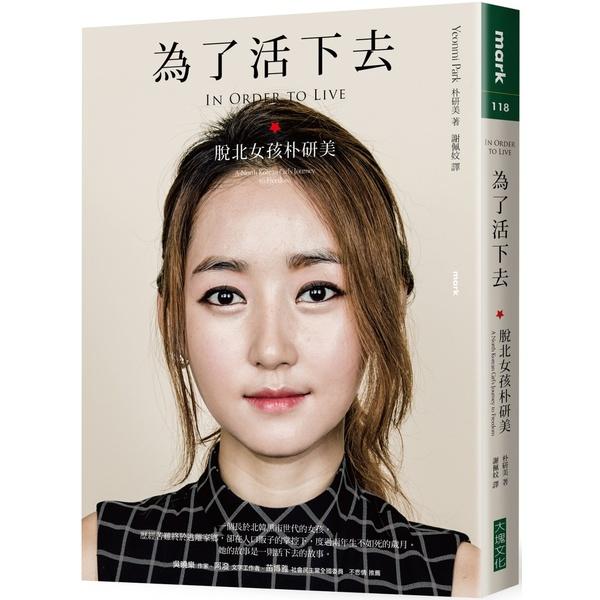 為了活下去(限量簽名版):脫北女孩朴研美