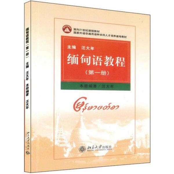 緬甸語教程(第1冊)