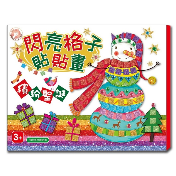 閃亮格子貼貼畫(繽紛聖誕)