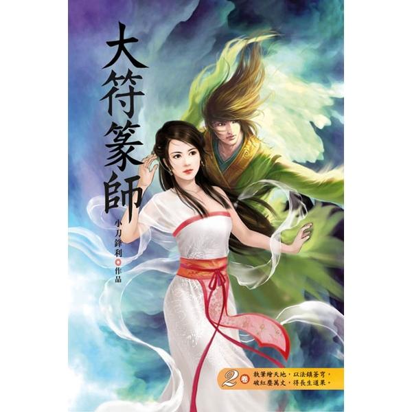 大符篆師(第二卷):烈火之毒