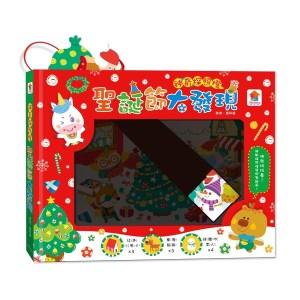 神奇探照燈:聖誕節大發現(內附1款造型手電筒+5款聖誕節遊戲場景)