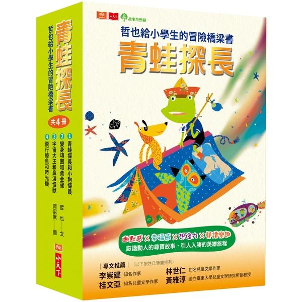 青蛙探長:哲也給小學生的冒險橋梁書(共4冊)