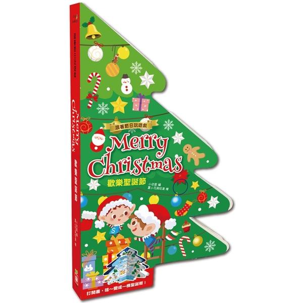 跟著節日玩遊戲:Merry Christmas歡樂聖誕節