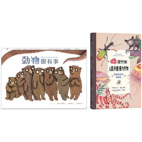 動物控必收書單套書 (共兩冊):動物很有事+什麼?!居然有這種動物