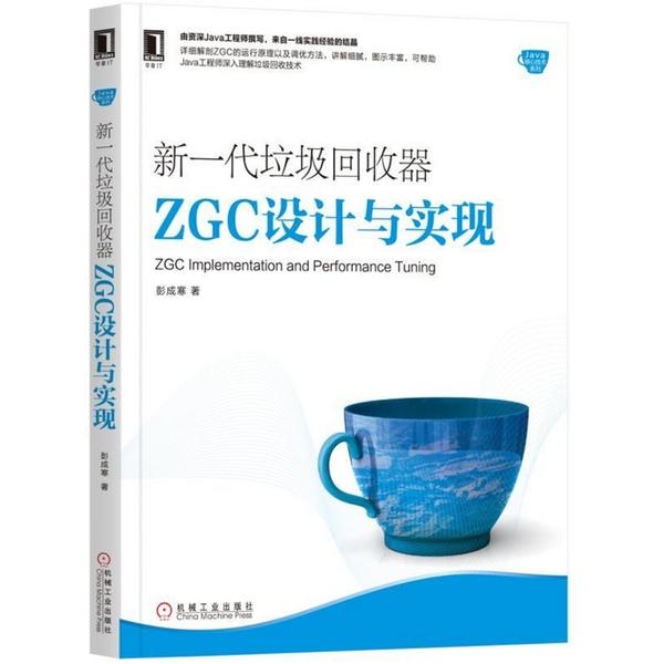 新一代垃圾回收器ZGC設計與實現