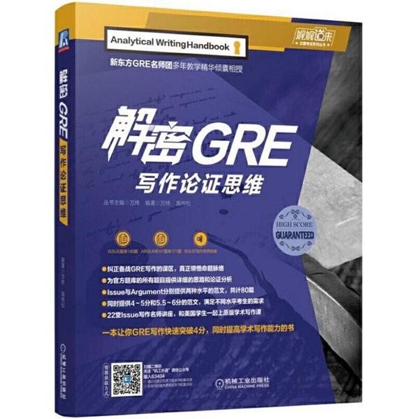 解密GRE寫作論證思維
