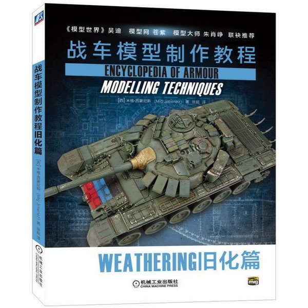 戰車模型製作教程:舊化篇