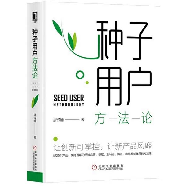 種子用戶方法論