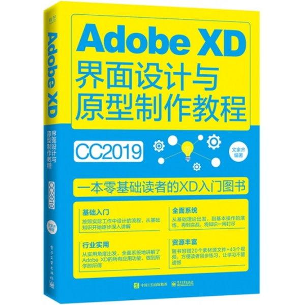 Adobe XD界面設計與原型製作教程