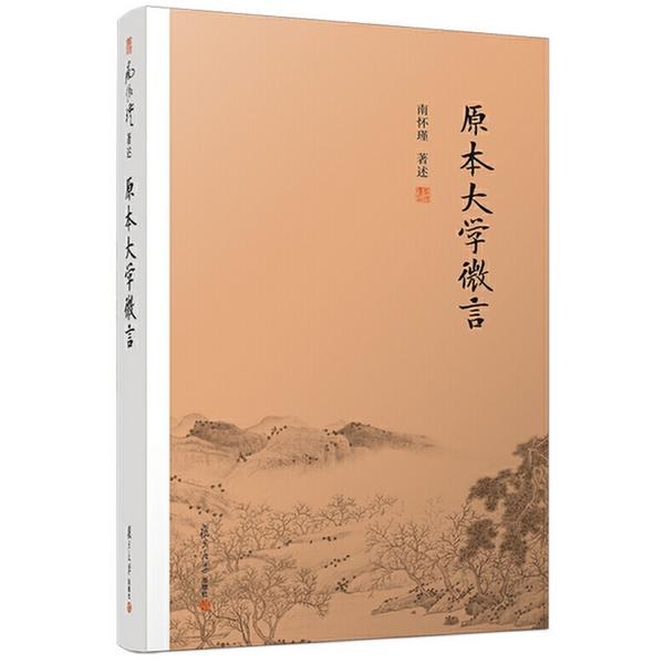 南師作品集:原本大學微言
