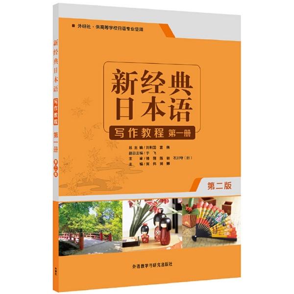 新經典日本語寫作教程(第一冊)(第二版)