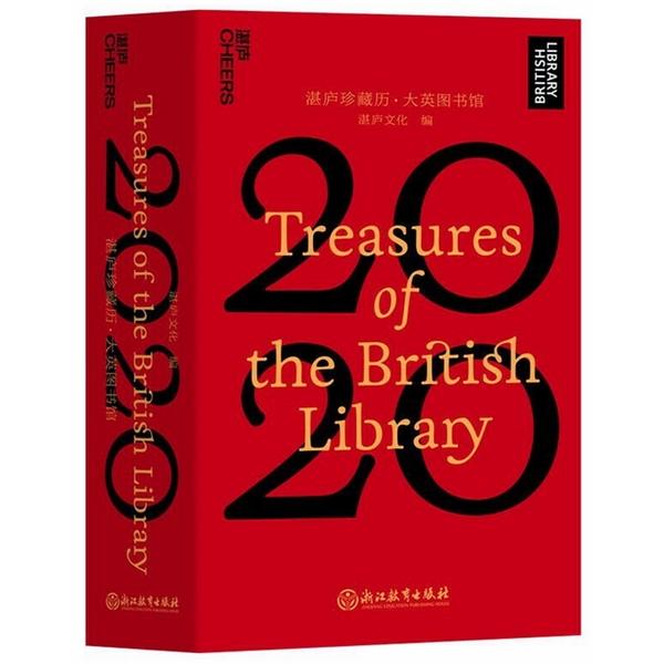 湛廬珍藏曆•大英圖書館