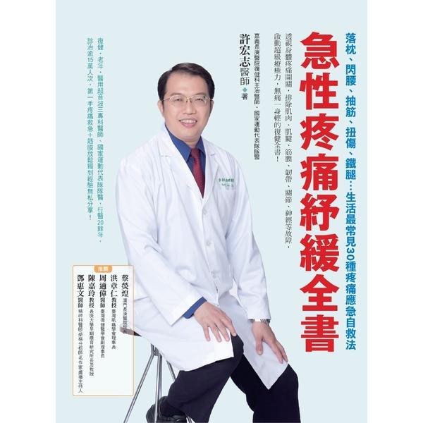 急性疼痛紓緩全書:落枕、閃腰、抽筋、扭傷、鐵腿…生活最常見30種疼痛應急自救法