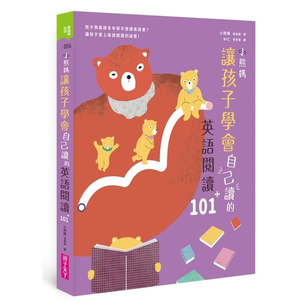 小熊媽讓孩子學會自己讀的英語閱讀101+