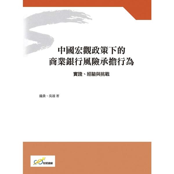 中國宏觀政策下的商業銀行風險承擔行為:實踐、經驗與挑戰