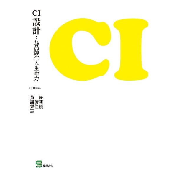 CI設計:為品牌注入生命力