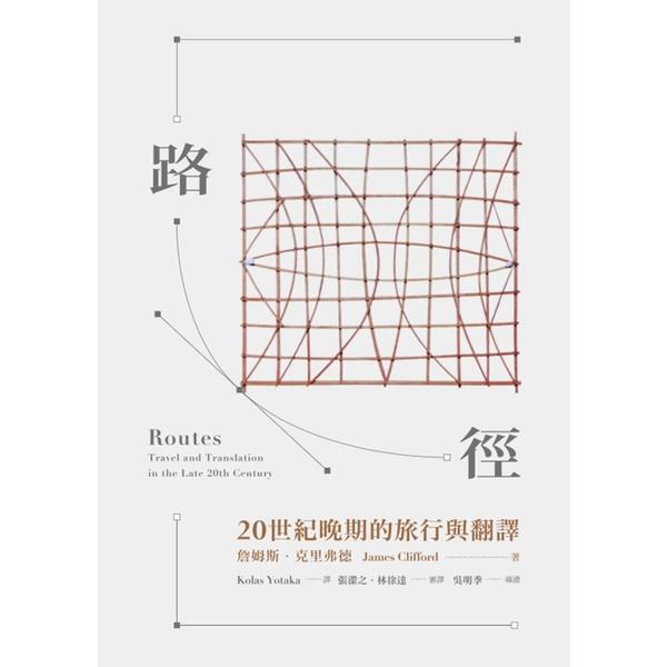 路徑:20世紀晚期的旅行與翻譯