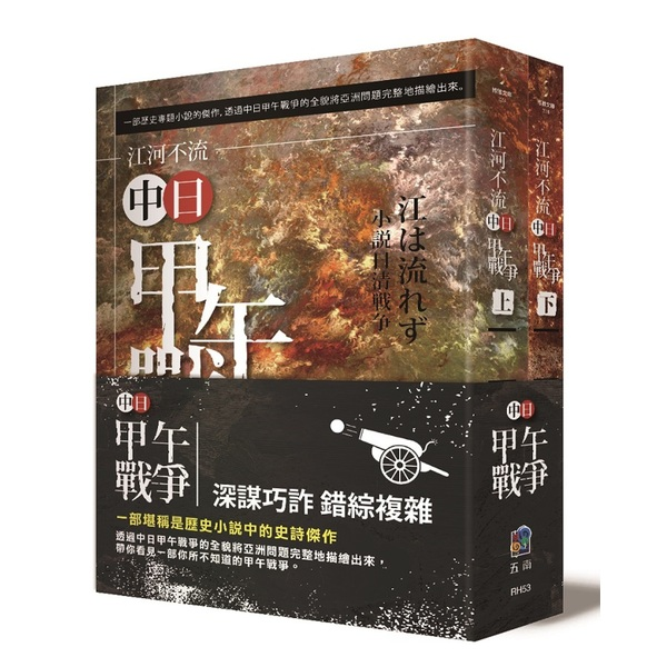 江河不流:中日甲午戰爭(全套二冊)