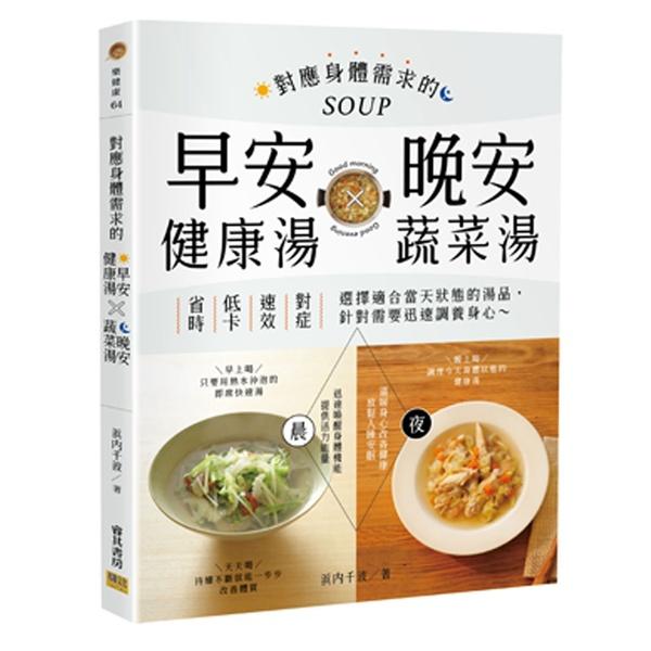 對應身體需求的早安健康湯X晚安蔬菜湯:省時x低卡x速效x對症,選擇適合當天狀態的湯品,針對需要迅速調養身心