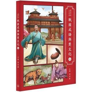 戰國成語與楚文化(上)