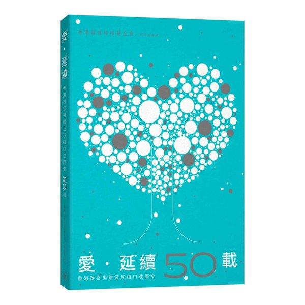 愛.延續:香港器官捐贈及移植口述歷史50載