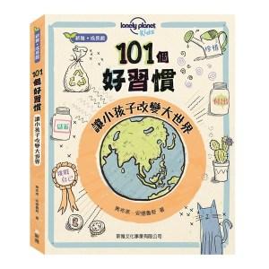 101個好習慣:讓小孩子改變大世界