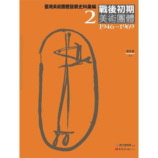 臺灣美術團體發展史料彙編2:戰後初期美術團體(1946-1969)