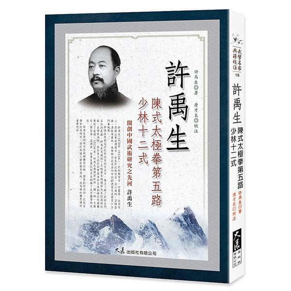 許禹生 陳式太極第五路 少林十二式