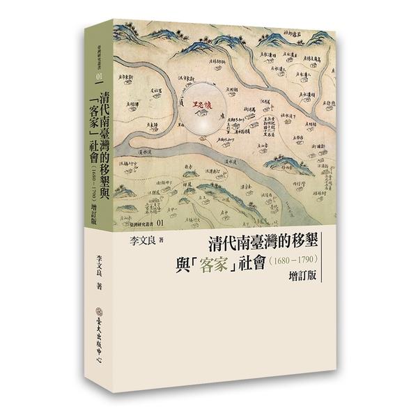 清代南臺灣的移墾與「客家」社會(1680-1790)【增訂版】
