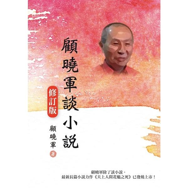 顧曉軍談小說(修訂版)