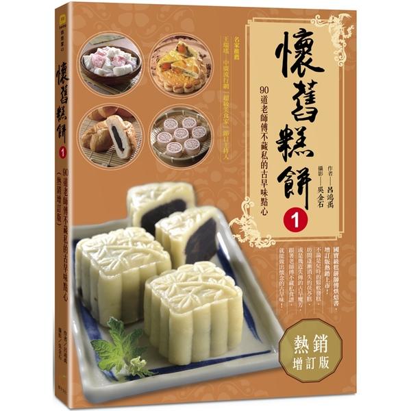 懷舊糕餅1:90道老師傅不藏私的古早味點心(熱銷增訂版)