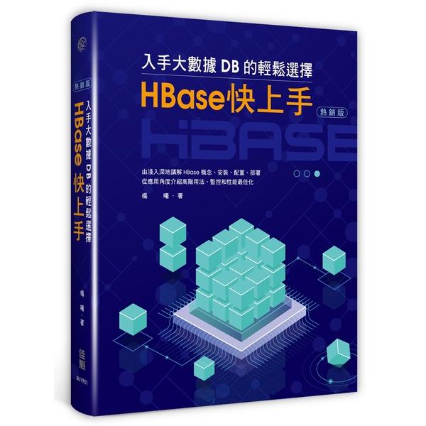 入手大數據DB的輕鬆選擇:HBase快上手(熱銷版)