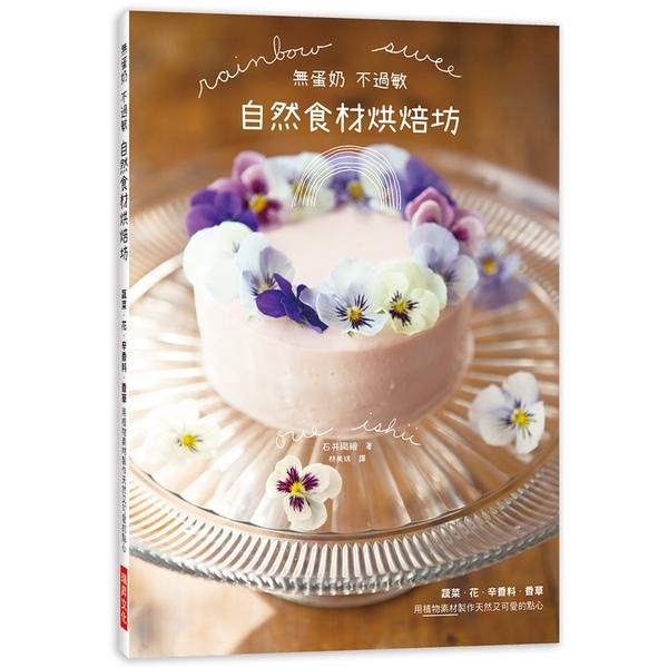 無蛋奶 不過敏 自然食材烘焙坊:蔬菜.花.辛香料.香草,用植物素材製作天然又可愛的點心