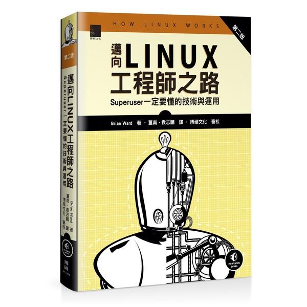 邁向Linux工程師之路:Superuser一定要懂的技術與運用(第二版)
