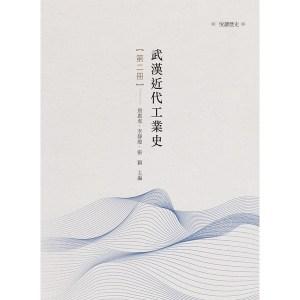武漢近代工業史 第二冊