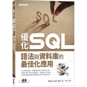 優化 SQL:語法與資料庫的最佳化應用