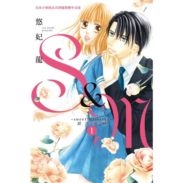 S&M~sweet marriage~甜美婚姻 1