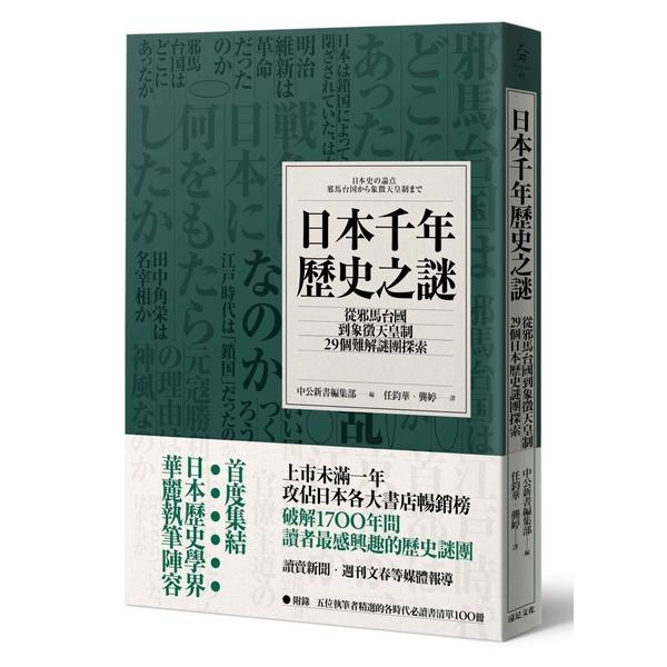 日本千年歷史之謎:從邪馬台國到象徵天皇制,29個難解謎團探索
