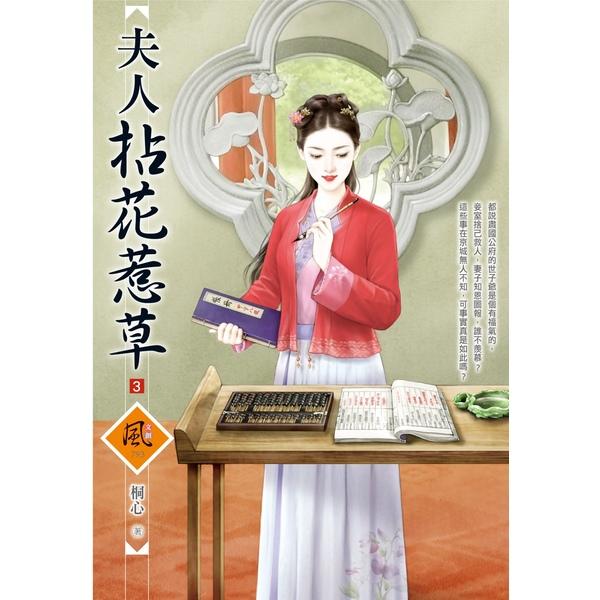 夫人拈花惹草(3)