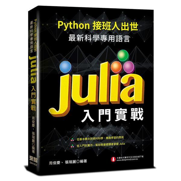 Python接班人出世:最新科學專用語言Julia入門實戰