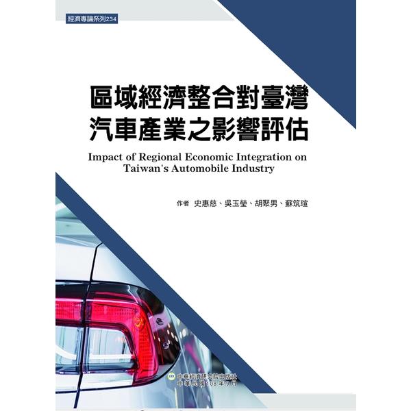 區域經濟整合對臺灣汽車產業之影響評估