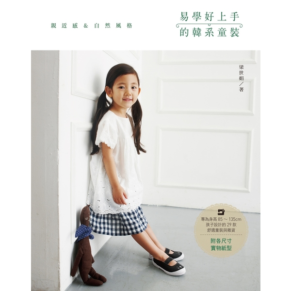 易學好上手的韓系童裝:專為身高85~135cm孩子設計的29款舒適童裝與雜貨