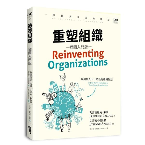 重塑組織(插圖入門版):一份圖文並茂的邀請,歡迎加入下一階段的組織對話