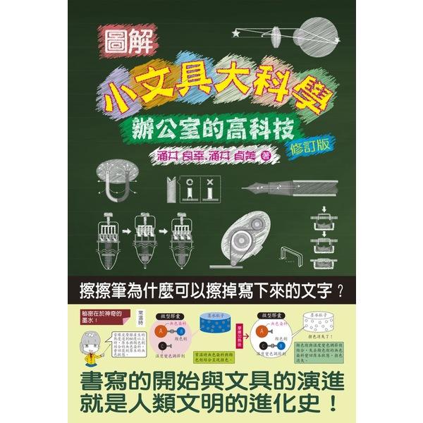 圖解小文具大科學:辦公室的高科技(修訂版)
