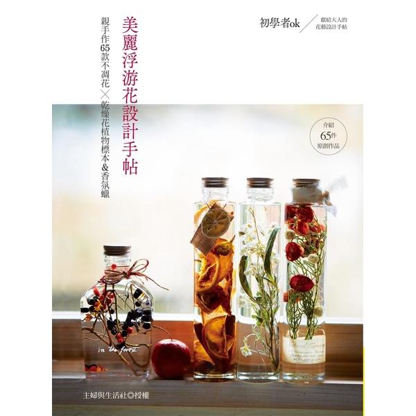 美麗浮游花設計手帖:親手作65款不凋花╳乾燥花植物標本&香氛蠟