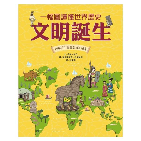 一幅圖讀懂世界歷史︰文明誕生.10000年前至公元476年