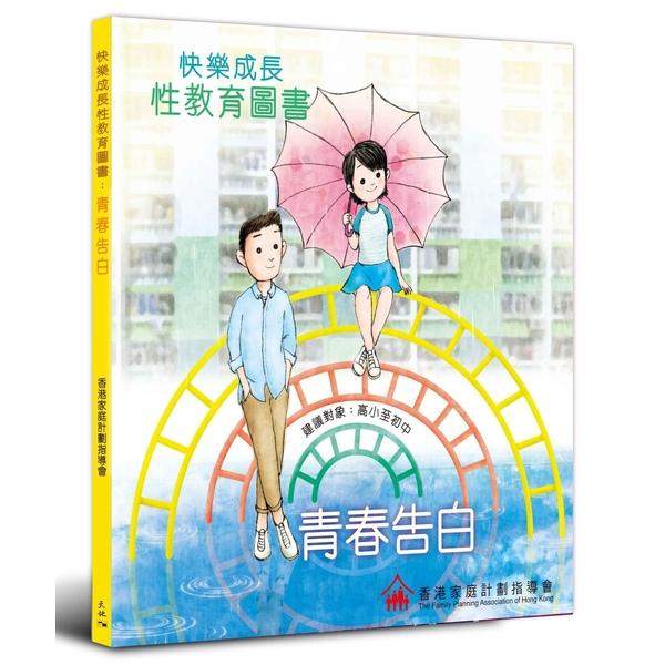 快樂成長性教育圖書:青春告白