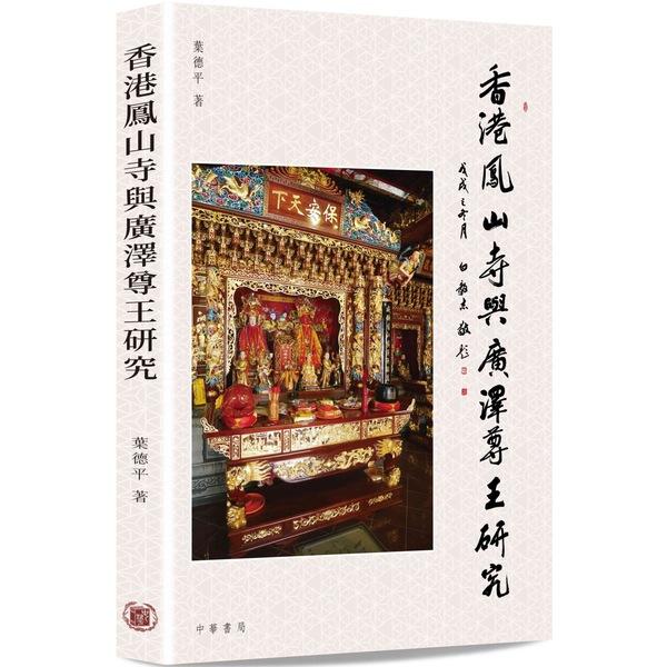 香港鳳山寺與廣澤尊王研究