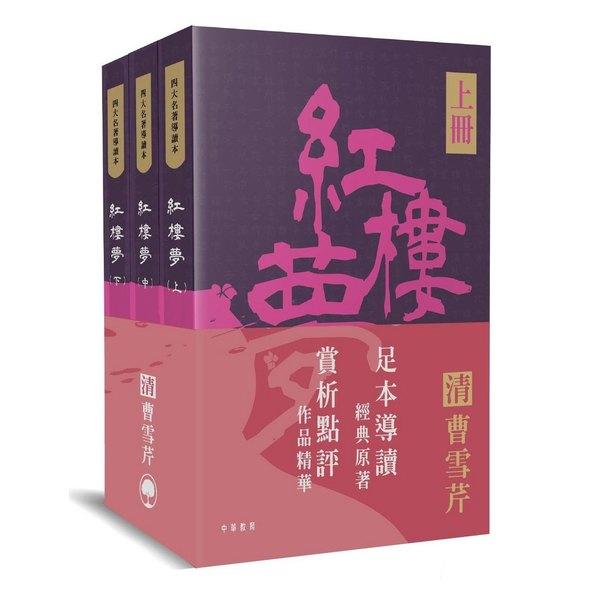 四大名著導讀本:紅樓夢(全三冊)